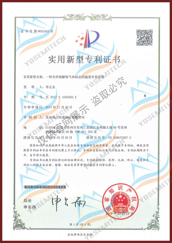 苏州禹山传感发明专利证书