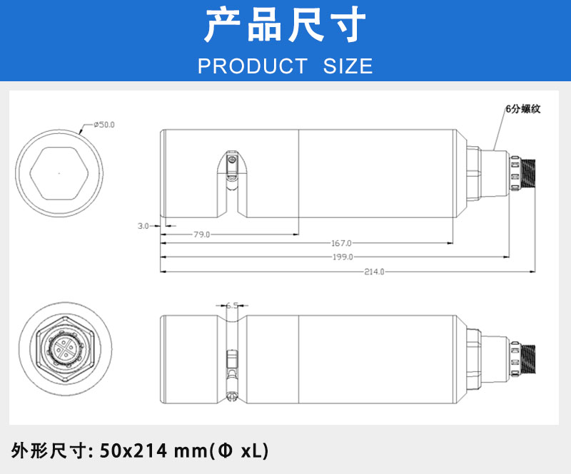 COD传感器尺寸