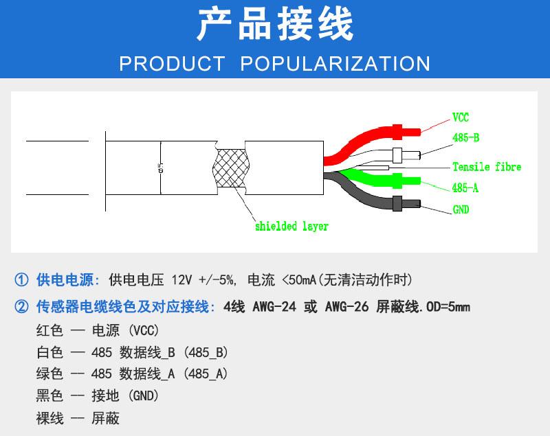COD传感器产品接线