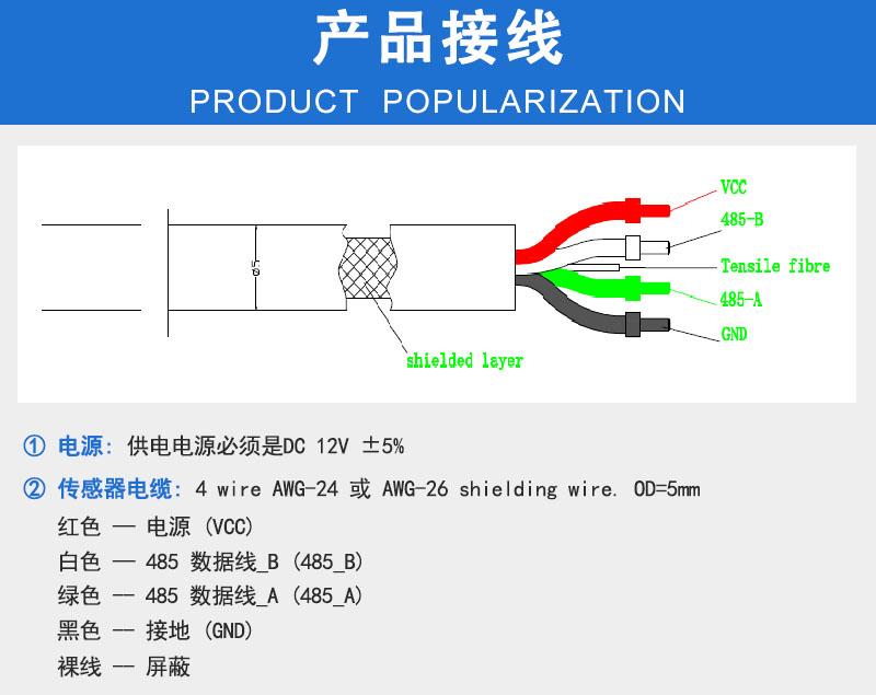 多参数传感器产品接线图