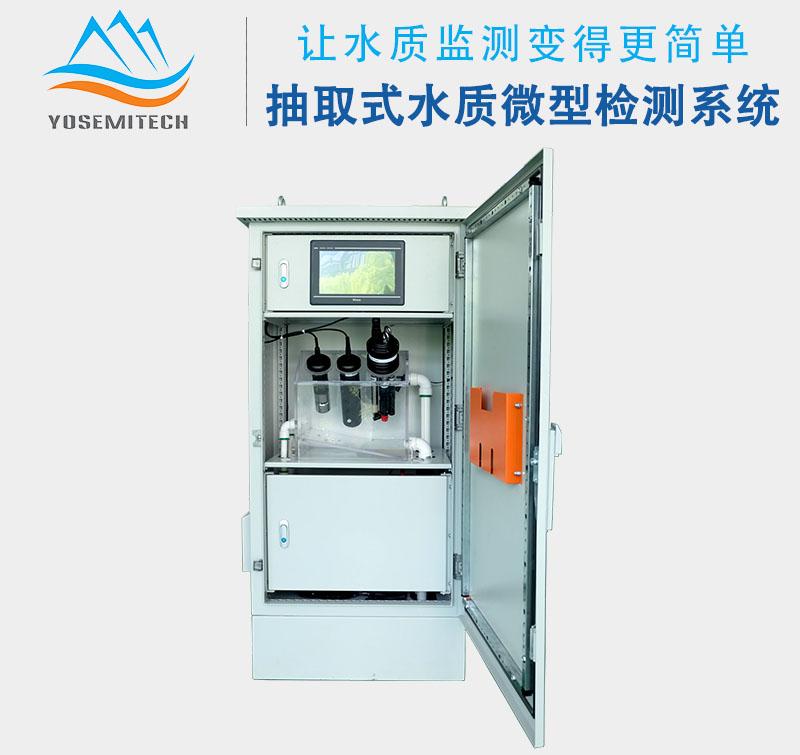 水质微型检测系统