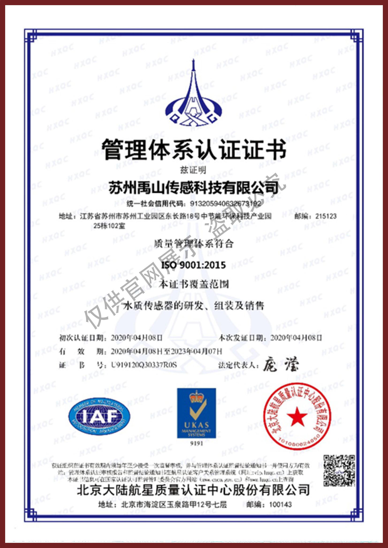 ISO 9001管理体系认证1