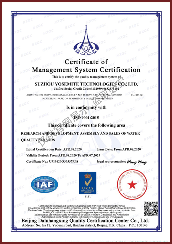ISO 9001管理体系认证