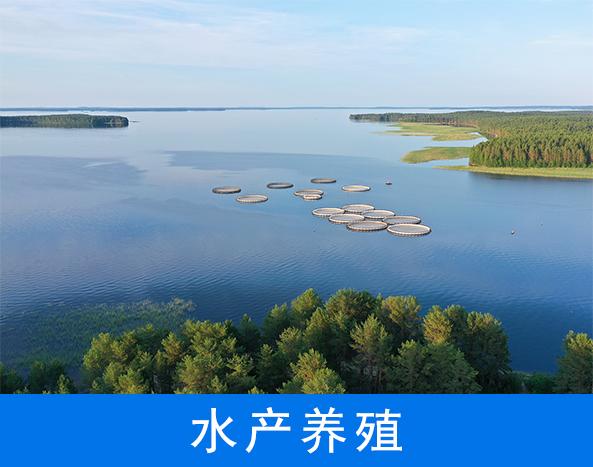 水产养殖领域应用