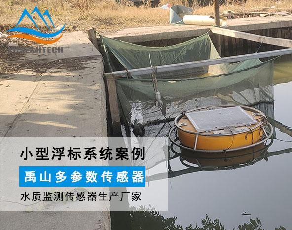禹山小型浮标系统原位实时监测鱼塘水质